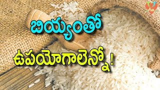 బియ్యంతో ఉపయోగాలెన్నో! | SHOCKING Alternative Uses Of Rice | Telugu Health Tips | Arogya Mantra