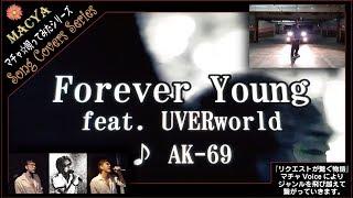 今回は~『Takumi』さんのリクエストで 【Forever Young feat. UVERworl...