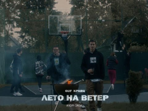 Гуф & Кравц - Лето на ветер | Official Music Video