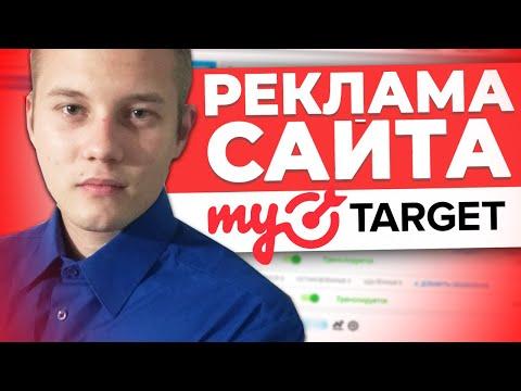 ???? Настройка Рекламы в MyTarget / Как Настроить Рекламу На Сайт. Пошаговая Настройка