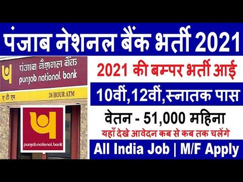 PNB BANK RECRUITMENT 2021// BANK VACANCY 2021// GOVT JOBS IN JANUARY 2021//PUNJAB NATIONAL BANK JOBS