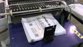 Производство пакетов с прорубной ручкой. Печать логотипа.(, 2015-11-04T11:30:12.000Z)