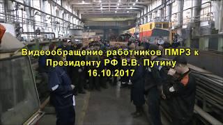 Путина обманули / РЕМПУТЬМАШ / данное видео заставили удалить