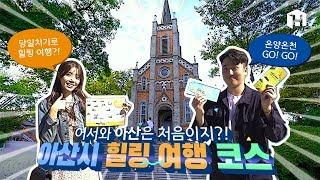 당일치기 힐링여행! 아산시 여행 코스 추천 (Feat.…