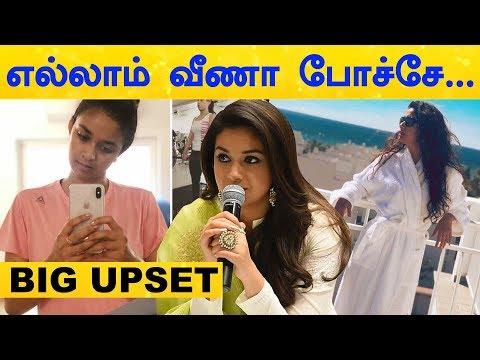 கஷ்டப்பட்டதெல்லாம் வீணா போச்சே - வருத்தத்தில் கீர்த்தி சுரேஷ்! | Latest News |Keerthy Suresh |Tamil