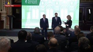 Національний банк України презентував план розвитку до 2020 року