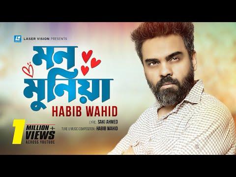 Mon Munia By Habib Wahid | HD Music Video | Saki Ahmed