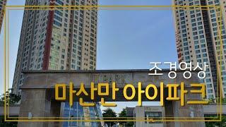 마산만아이파크 조경영상