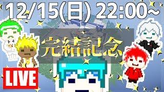 【マイクラ】刑務所から逃げ出す物語-5章- 完結記念スーパーライブ!【ライブ】
