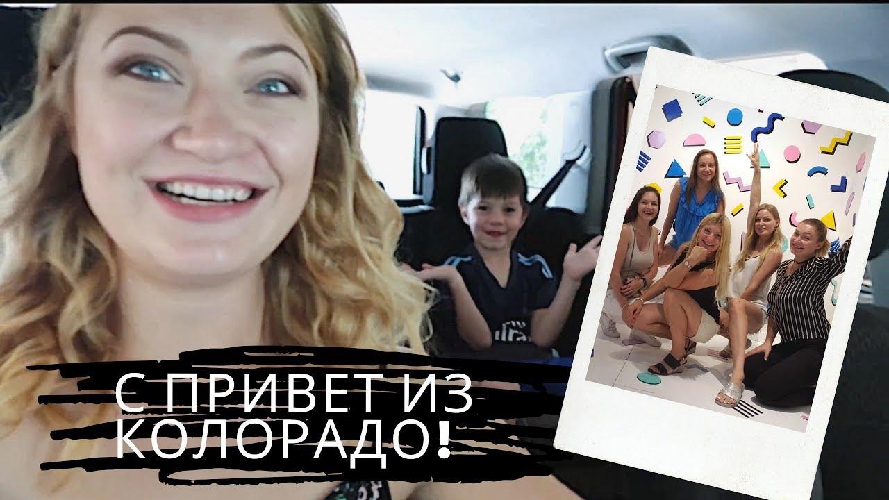 Вечеринка с соседями, Встреча с русскими подругами, Боулдер Колорадо | Tanya's Twins