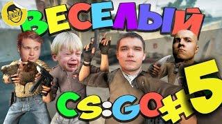 ВЕСЕЛЫЙ CS:GO - 5 (Русский Мясник, Сахар, Бивис, Бонки)
