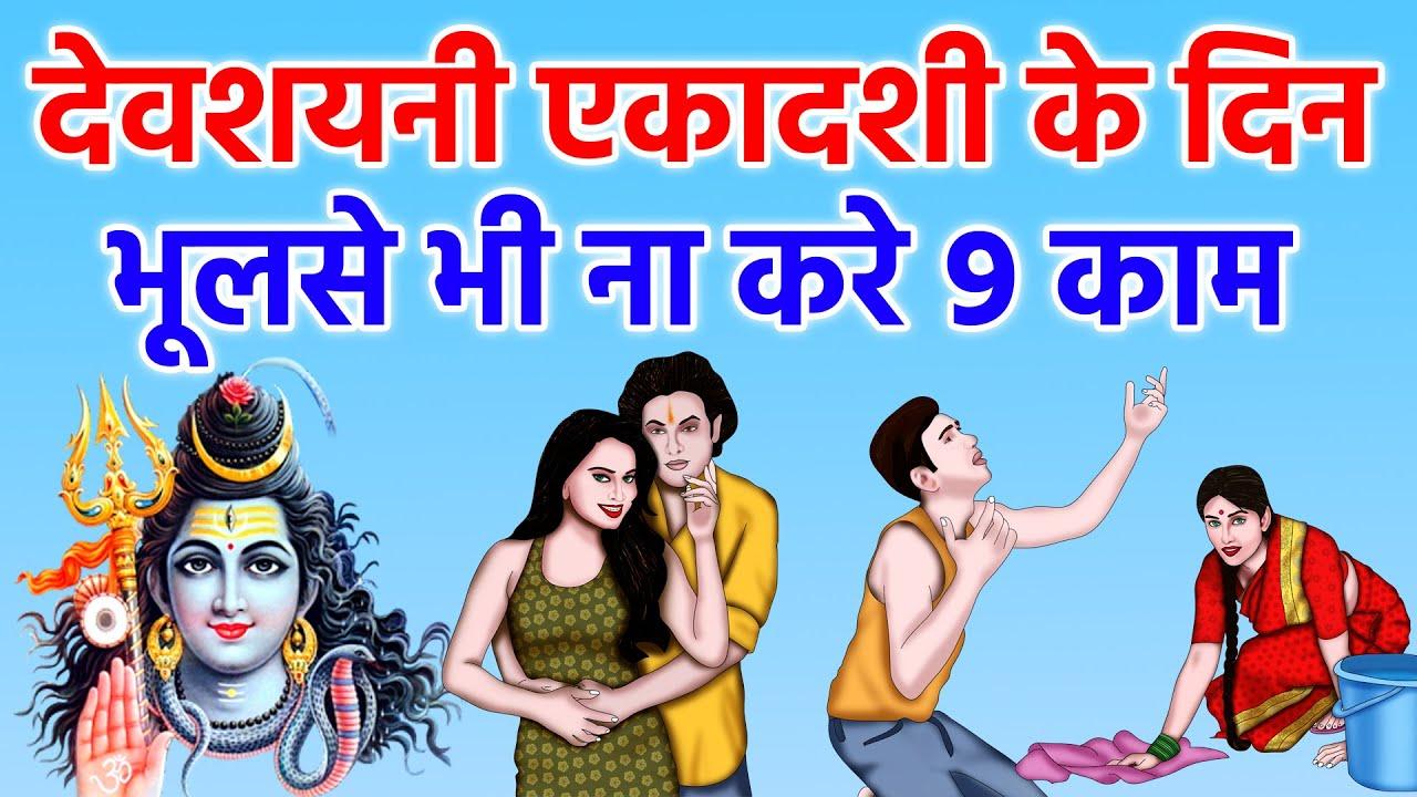 देवशयनी एकादशी के दिन भूलसे भी ना करे ये 9 काम शिव जी हो जायेंगे नाराज | Devshayani Ekadashi