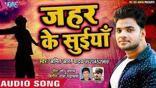 ज़हर के सुईया (AUDIO ) Amit R Yadav Zahar Ke Suiya Bhojpuri Sad Song 2019