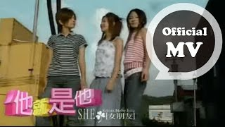 S.H.E [他就是他 He is Him] Official Music Video