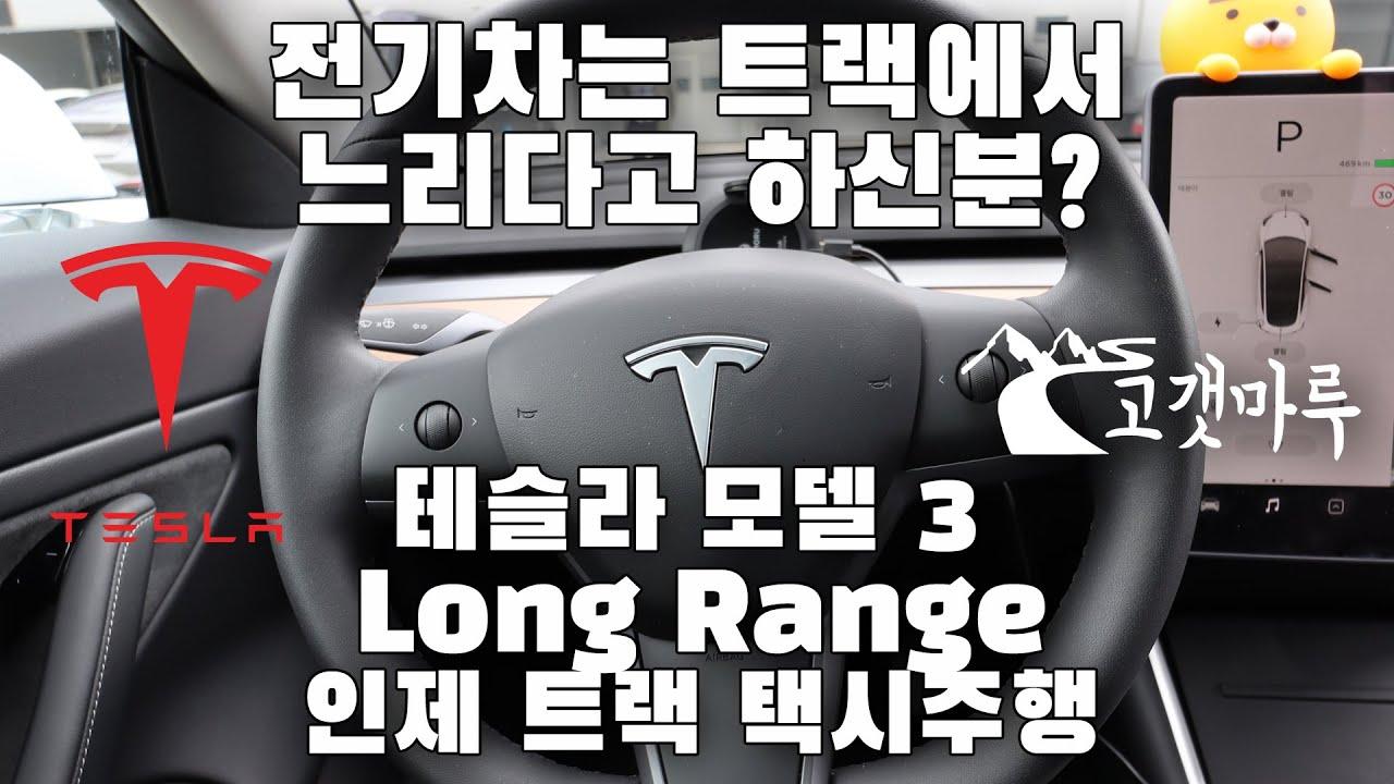 [트랙주행] 전기차는 트랙에서 느리다고 하신분? 테슬라 모델 3 Tesla model 3 long range 인제 트랙 택시 이민재 무삭제영상 No Cut