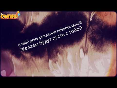 Душевное поздравление племяннику с днем рождения от семьи. super-pozdravlenie.ru