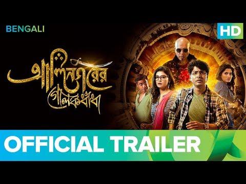 Alinagarer Golokdhadha Official Trailer 2018 | Bengali Movie | Anirban, Parno, Sayantan Ghosal thumbnail