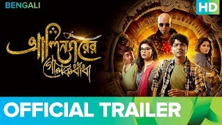 Alinagarer Golokdhadha Official Trailer 2018 | Bengali Movie | Anirban, Parno, Sayantan Ghosal