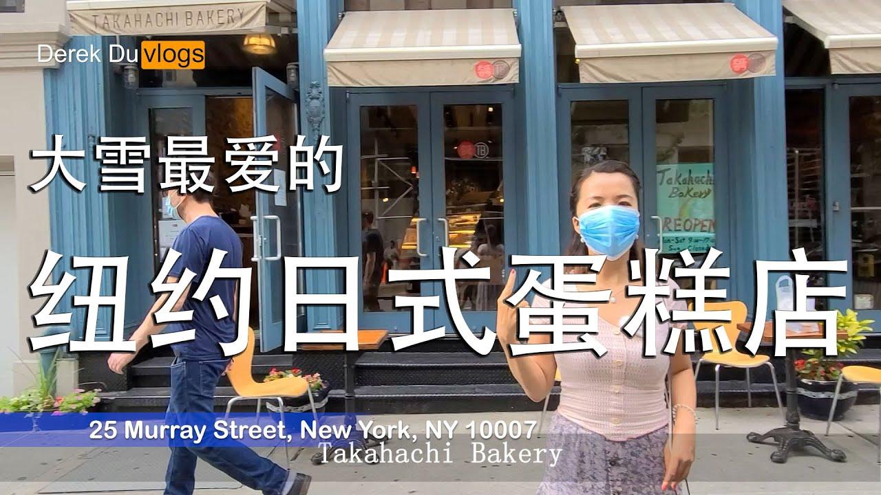 Zoe最爱的日式蛋糕店  纽约日记 7月8日 Takahachi Bakery New York Diary  Wednesday, July 8, 2020