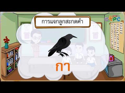 การอ่านแจกลูก การสะกดคำ สระ อา  - สื่อการเรียนการสอน ภาษาไทย ป.1