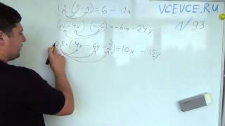 Задача №93. Алгебра 7 класс Макарычев.