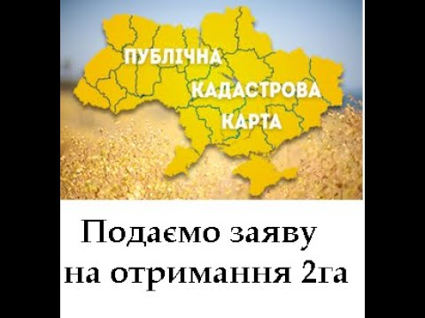 Подаємо заяву на отримання земельної ділянки | Покрокова відео-інструкція