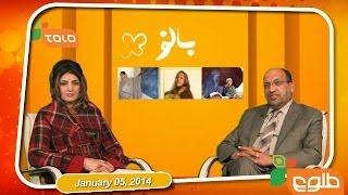 Banu - 05/01/2014 / بانو