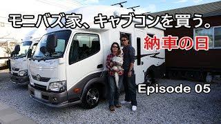 【キャンピングカー】キャブコンを買う。 #05 ~レガードネオプラス納車の日~