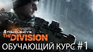 Tom Clancy's The Division - Обучающий курс [Часть 1]