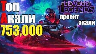 League of Legends (9.17) ► ИГРА ЗА АКАЛИ ► ТОП ИГРОК EU СЕРВЕРА.