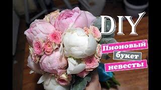 Как сделать свадебный букет из пионов / bouquet of peonies / букет невесты