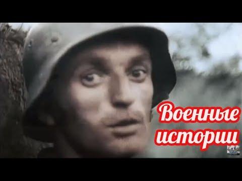 Всю ночь русские пели песню, от которой стыла в жилах кровь, а потом пошли в атаку