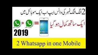 How To Activate Two Whatsapp Account On One Android Phone 2019
