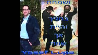 Vesomachto / ושמחת - Yosef Lupa