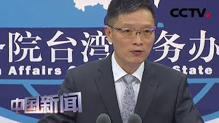 [中国新闻] 国台办:反对外部势力介入台湾地区选举   CCTV中文国际