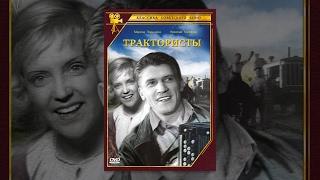Трактористи (1939) фільм