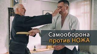 Защита от ножа - уроки самообороны против ножа