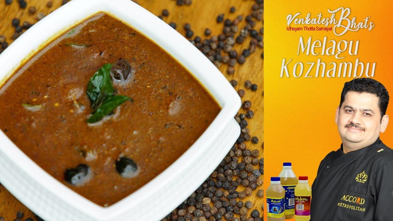 Venkatesh Bhat makes Milagu Kuzhambu | milagu kulambu in Tamil | Pepper curry | MELAGU KUZHAMBU