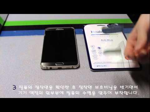 삼성 노트5 액정보호필름 부착영상 시력보호