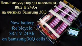 Электробайк мечты! Сборка мощного аккумулятора - 2000Wh, 88.2В, 24Ач