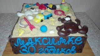 тОРТ ПЕСОЧНИЦА ИЗ МАСТИКИ//CAKE SANDBOARD. CAKE TICKETS FOR MEN