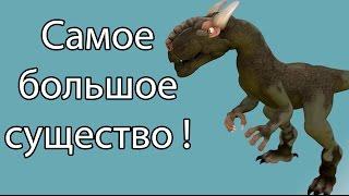 Самое большое существо ! ( Spore с модами 6 )