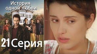 История одной любви - 21 серия