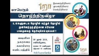 Job Festival | மாபெரும் தொழிற்திருவிழா | Urban Council Cultural Hall Vavuniya | June 09th 2018