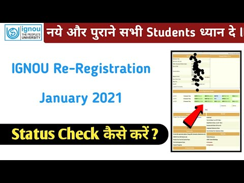 IGNOU Re-Registration January 2021 Status Check कैसे Kare Ll Ignou Reregistration L Jan 2021 Seasion