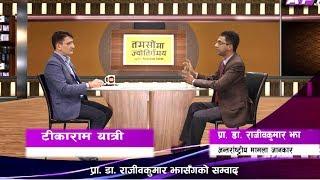 नुन नै बिदेश को खान्छौं, कसरी स्वदेशको माया लागोस त ? Dr Rajiv Jha on Tamasoma Jyotirgamaya