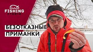 Рассказал ВСЁ О ЛУЧШИХ ПРИМАНКАХ для ловли в холодной воде Зимняя рыбалка по плану ВихровLIFE