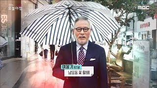 [LIVING] Fashion Celeb, Nampo-dong Flower Grandfather!,생방송 오늘 아침 20190905