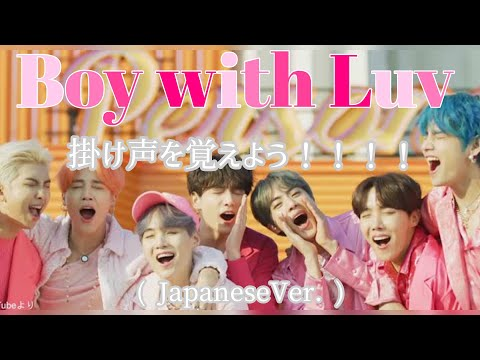 Boy With Luv Japanese Ver の掛け声を覚えよう Youtube