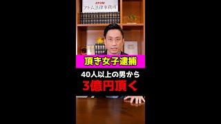 頂き女子逮捕!40人以上の男性から計3億円頂く!#Shorts